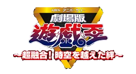 Yu-Gi-Oh! Movie ~Ultra Fusion! Bonds over Time and Space~ Japanese Logo