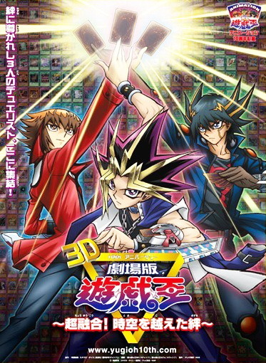 Yu-Gi-Oh! Movie ~Ultra Fusion! Bonds over Time and Space~ Japanese Movie Poster